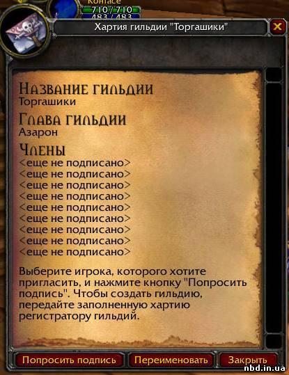 """Обсуждение """"Как создать гильдию в World of Warcraft"""" - Форум NBD.in.ua"""